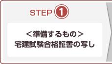 STEP1 <準備するもの>宅建試験合格証書の写し