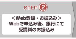STEP2 <Web登録・お振込み>Webで申込み後、銀行にて受講料のお振込み。