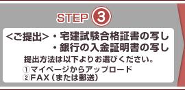 STEP3 <ご提出>※FAX(または郵送)で・宅建試験合格証書の写し・銀行の入金証明書の写し