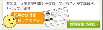 有効な「従業者証明書」を保持していることが受講資格となっています。
