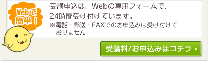 受講申込は、Webの専用フォームで、24時間受け付けています。