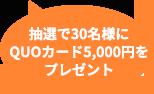 抽選でQUOカード5,000円を30名様にプレゼント