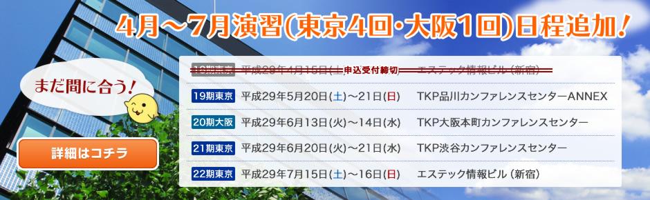 まだ間に合う!4月~7月演習(東京4回・大阪1回)日程追加!