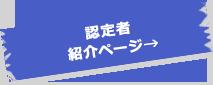 第1期生誕生!修了者紹介ページ