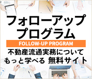 フォローアッププログラム